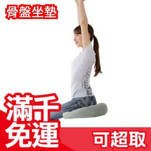 日本 骨盤坐墊 骨盆墊子 美姿調整墊 正座椅 美姿美儀 支撐背部 上班族久坐 辦公室 學生❤JP Plus+