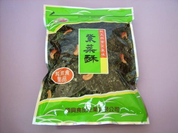 陽光小站-腰果紫菜酥-大海高蛋白蔬菜