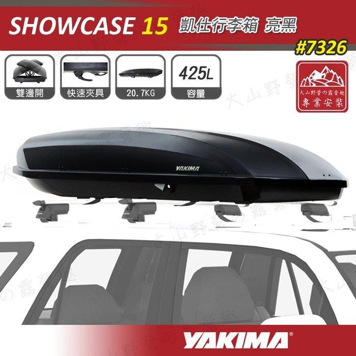 【大山野營】YAKIMA 7326 SHOWCASE 15 亮黑 425L 凱仕行李箱 車頂箱 旅行箱 漢堡