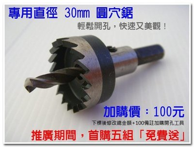「Dr.ML加購專用」30mm 圓穴鋸 USB充電器、電壓錶、開孔專用