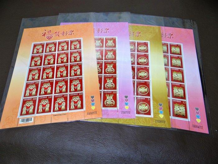 【有一套郵便局】台灣郵票 專˙特571 祝賀郵票(101年版)4全20套板張 全新品(9)