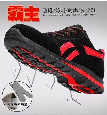 FuNFang_勞工安全鞋 男性工作防壓防撞優質安全鞋 網面透氣安全鞋
