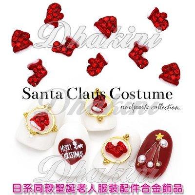 夯爆了~這款只賣8元~《日系同款聖誕老人服裝配件合金飾品》~AZ925~927等3款日本流行美甲產品
