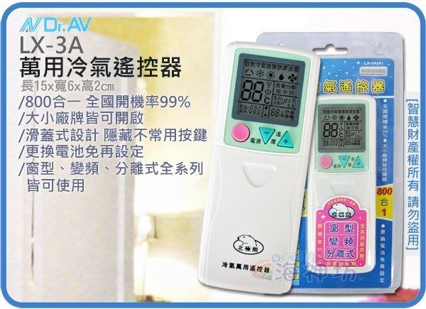 =海神坊=LX-3A NDRAV 萬用冷氣遙控器 最超值國民機800合1 全國開機率99% 窗型 分離式 變頻適用