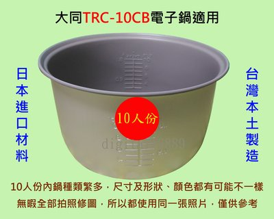 大同 TRC-10CB電子鍋適用內鍋