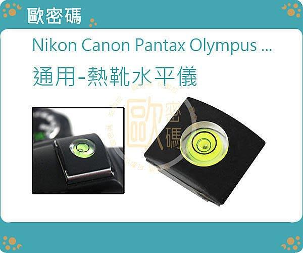 歐密碼 機頂熱靴蓋 熱靴保護蓋 水平儀 Canon Nikon Olympus Penta