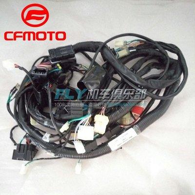 CF春風原廠摩托車配件650-7主電纜400NK整車線路大線帶ABS全車線
