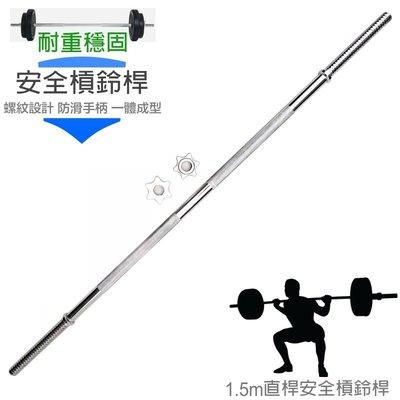 [恩特萬]150cm 舉重桿 電鍍槓鈴桿 長槓 直桿 1.5米 舉重 深蹲 臥推 健身器材