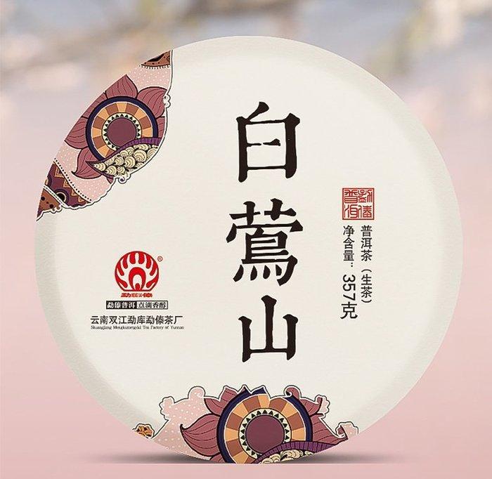 [茶太初] 勐傣 2020 白鶯山 古樹 357克 生茶