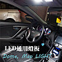 綠能基地㊣LED室內燈 閱讀燈 LED車內燈 車頂...