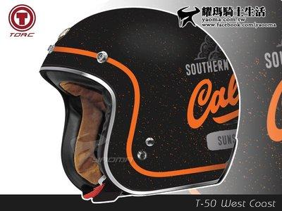 TORC安全帽 T-50 West Coast 半罩式 內襯可拆 t50『耀瑪騎士生活機車部品』
