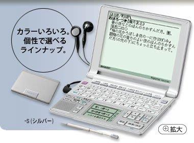 SHARP日文電子辭典_電子字典 (9成新) 5千含運 PW-AT760