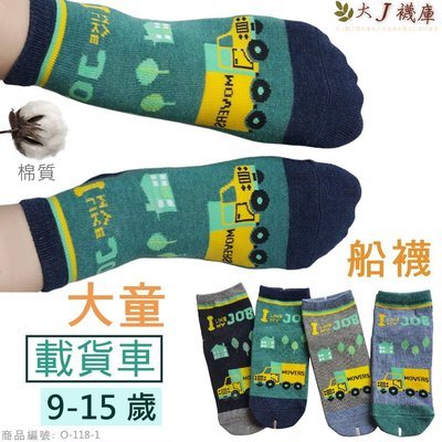 O-118-1 韓版大童平板襪-貨車【大J襪庫】6雙210元-母子襪大童襪少女襪棉襪-19-24cm船襪踝襪可愛汽車海豚
