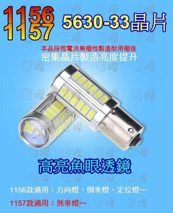 《日樣》1156(平腳)1157 5630/5730 33晶 魚眼透鏡 恆電流無極性 LED方向燈 倒車燈 刹煞車燈