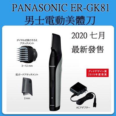 ❀日貨本店❀ [現貨] Panasonic ER-GK81 男性專用 美體刀 除毛刀 GK70 gk80 參考