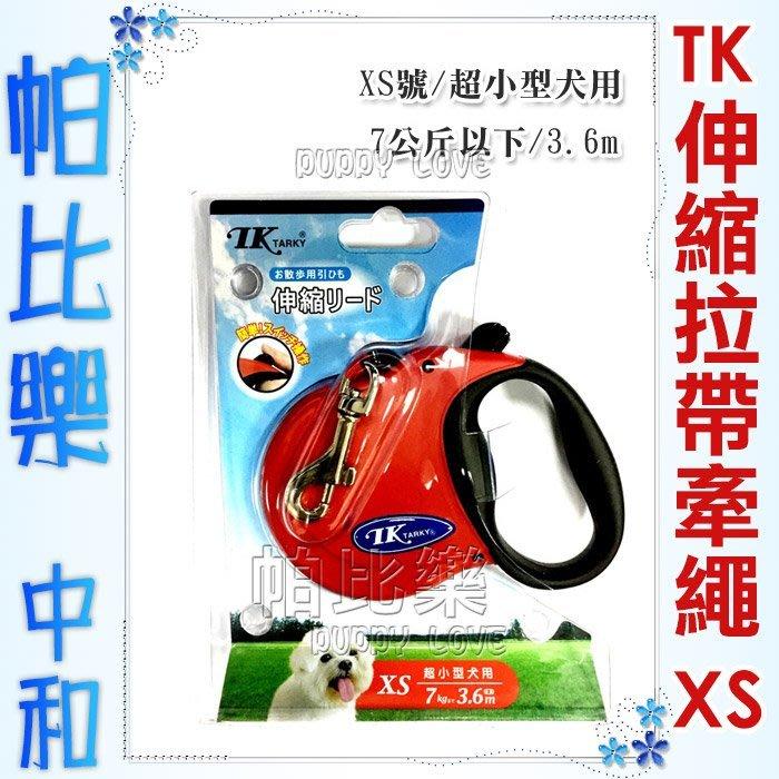 ◇帕比樂◇日本 TK My Family 伸縮拉帶牽繩【XS】帶狀 超小型犬用 適合7公斤以內犬種使用