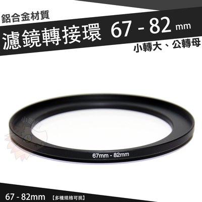 濾鏡轉接環 67mm - 82mm 鋁合金材質 67 - 82 mm 小轉大 轉接環 公-母 67轉82mm