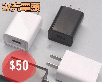 [達達3C] Y504 2A快充電器 低電流 USB 2A充電器 手機 平板 iphone i6 i7 apple 三星 華碩 安卓
