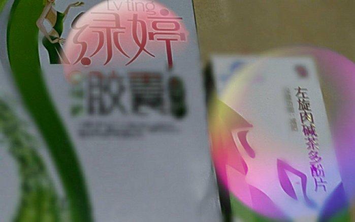 混合體型千萬別錯過【蘋果+梨型】修正左-綠婷綠茶&