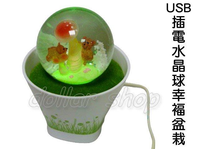 寶貝玩具屋二館☆【USB插電水晶球幸褔盆栽】亮燈擺飾雪花飄水晶球小夜燈☆【特價】