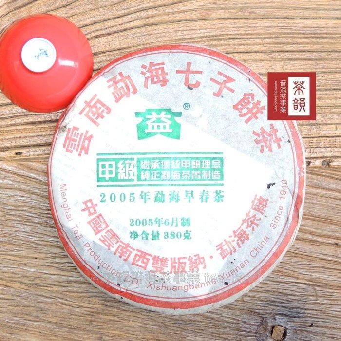 【茶韻】2005年 勐海/大益茶廠 甲級早春圓茶 501 青餅 優質茶樣30g