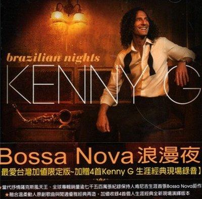 肯尼吉 Kenny G / 浪漫夜 Brazilian Nights【Deluxe Edition】-7236722A