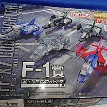 日本直送全新 BANDAI 1/100 MG FF-X7 Core fighter 3.0_ F1 賞 #1586-87026