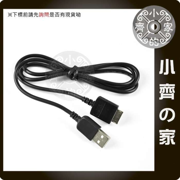 SONY NWZ-S616F S618F S636F S638F MP4 MP3隨身聽 USB傳輸線 充電線-小齊的家