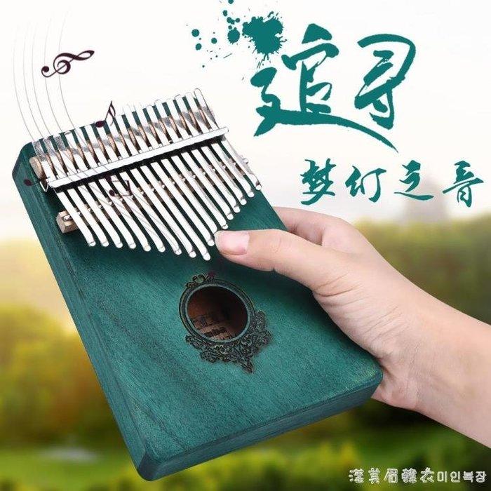 樹精靈卡林巴琴拇指琴17音桃花芯木非洲手指鋼琴初學者學生用