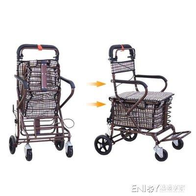 老年代步車可坐可推四輪買菜小拉車座椅摺疊助步購物車老人手推車