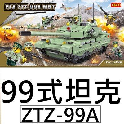 樂積木【預購】第三方 99式坦克 主戰車 908片 非樂高LEGO相容 軍事 戰車 陸軍 91028