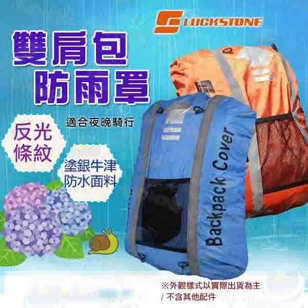 背包雨衣防水套 背包防雨套 防水耐磨防撕裂材質 含安全帽網袋 40X50cm 大容量 台南PQS