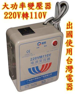 『豬豬小舖』220V 轉 110V 大功率變壓器 500W 足功率 轉接頭 AC 交流電 降壓器 轉換器 Adapter 嘉義市