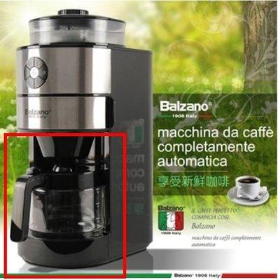 義大利Balzano全自動研磨咖啡機下壺.六杯份-BZ-CM1106(此商品僅下面紅線內的咖啡玻璃壺)