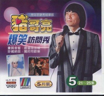 ~河馬音像:台灣綜藝=豬哥亮爆笑訪問秀 套裝VCD第五套5片裝_起標價=直購價