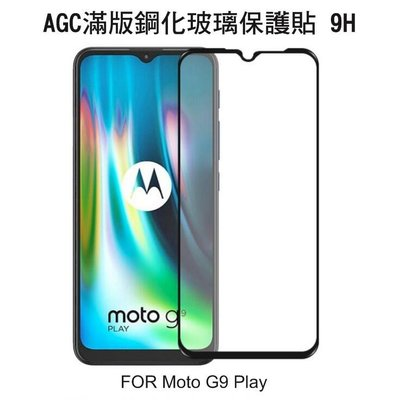 --庫米-- AGC Moto G9 Play CP+ 滿版鋼化玻璃保護貼 高清滿版 2.5D