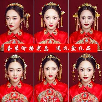 皇冠 秀禾服頭飾鳳冠套裝中式新娘頭飾三件套紅色結婚古裝新娘頭飾