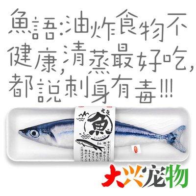 貓玩具 日本 SMACK斯瑪庫 元氣魚形貓玩具 [純綿魚身.純木天蓼填充] 30CM 蕾絲小姐