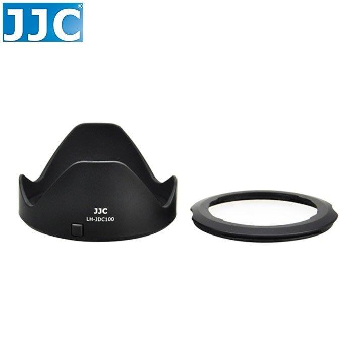 又敗家JJC佳能副廠Canon遮光罩LH-DC100遮光罩含FA-DC67B轉裝67mm濾鏡相容Canon原廠DC67A