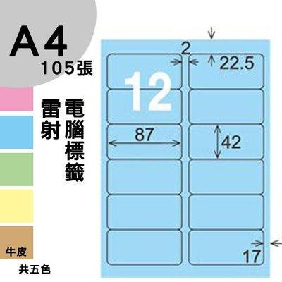 【免運】龍德 電腦標籤紙 12格 LD-810-B-B  淺藍色 1000張 列印 標籤 三用標籤 出貨 貼紙 有其他規