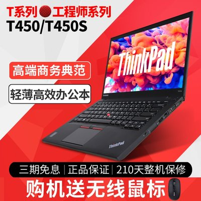 二手thinkpad聯想T450S筆記本電腦I5商務辦公手提超薄I7正品清倉