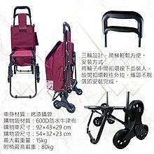 『NTs』三輪爬梯附椅購物車 600D防水牛津布