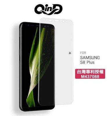--庫米--QinD SAMSUNG Galaxy S8+/S8 Plus 水凝膜保護貼 吸附不翹邊 附贈背貼