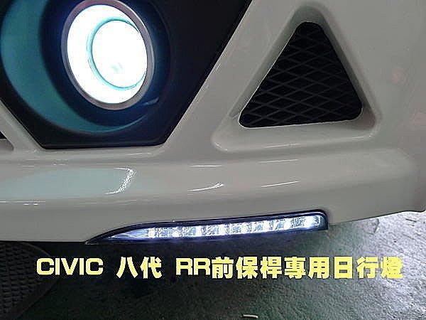 大高雄汽車精品 HONDA CIVIC 八代 RR 前保桿 專用 LED 日行燈