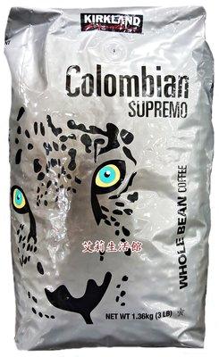 【艾莉生活館】COSTCO KIRKLAND 最高等級哥倫比亞咖啡豆1360公克《㊣可超取》