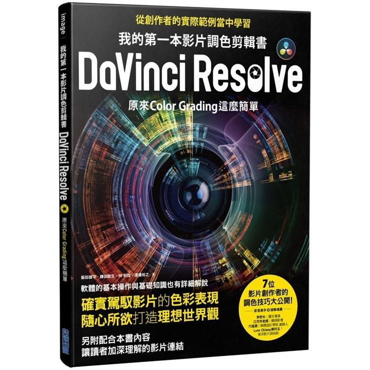 我的第一本影片調色剪輯書DaVinci Resolve:原來Color Grading這麼簡單(新書 免郵資 )