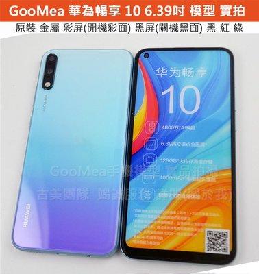 GooMea模型原裝Huawei 華為 暢享 10 6.39吋展示Dummy樣品包膜假機道具沒收玩具摔機拍戲