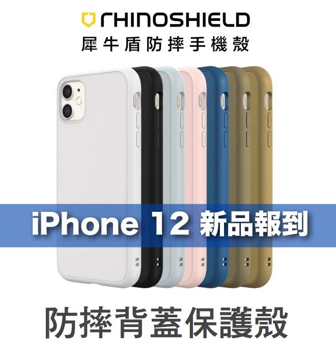 犀牛盾SolidSuit iPhone 12/12 Pro 經典防摔背蓋手機殼