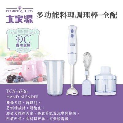 大家源 多功能料理調理棒 TCY-6706 -全配