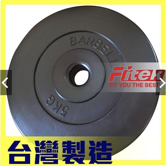 【Fitek 健身網】現貨☆5公斤槓片*2片☆5KG水泥槓片☆5KG槓片☆舉重、重量訓練(訓練二頭肌) ㊣台灣製